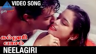 Kalluri Vaasal Tamil Movie Songs | Neelagiri Video Song | Ajith | Devayani | Prashanth | Deva