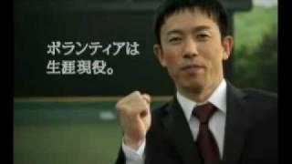 ボランティアは生涯現役 ACジャパン テレビCM 赤星憲広 thumbnail