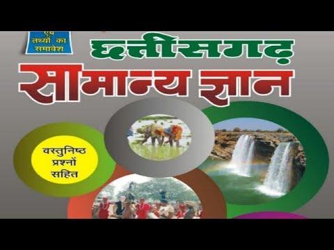 chhattisgarh general knowledge book pdf free download