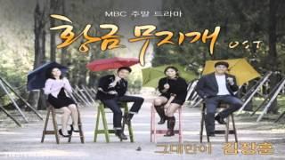 Kim Jang Hoon - Only You (그대만이) Golden Rainbow OST