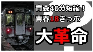 【18きっぷ】青森40分短縮!3月ダイヤ改正で誕生の奥羽本線・スーパー快速【迷列車番外】