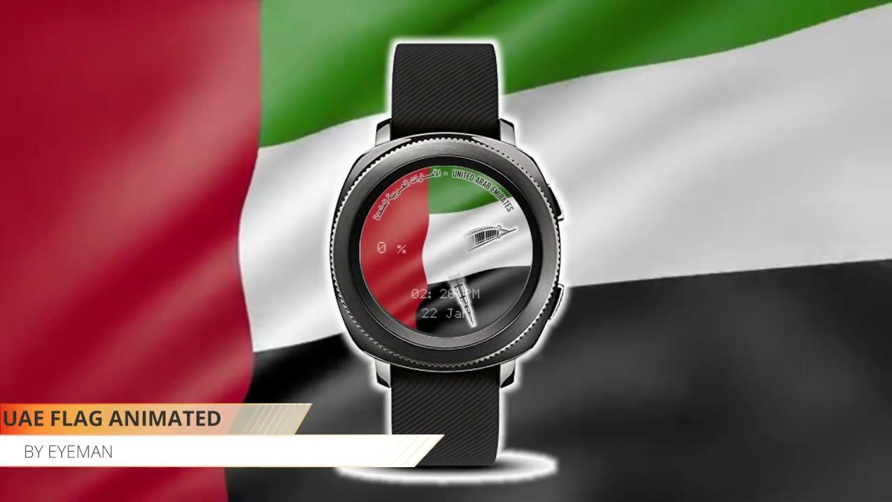 UAE Flag animated 2 Samsung Galaxy watch face