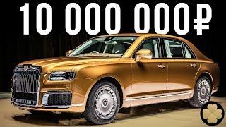 Самый Дорогой Российский Автомобиль! 600-Сильный Аурус Сенат! Дорого-Богато #26