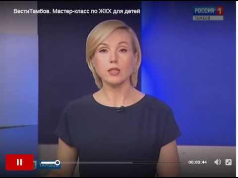 «Россия 1», Образовательные мастер-классы по ЖКХ в Тамбовской области