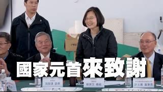 另開新視窗,【經濟部宣導影片】- 台灣製造守護台灣,國家元首感謝口罩國家隊