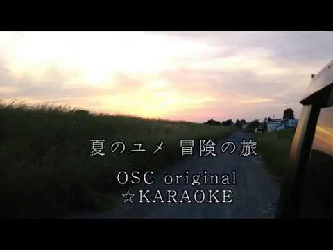夏のユメ 冒険の旅 KARAOKE ☆ OSC original