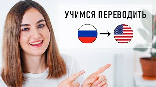 Упражнение на перевод с русского на английский #1 │ English Spot - разговорный английский