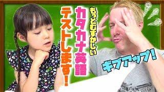 パパにカタカナ英語テスト 第2弾!むずかしすぎて2人ともギブアップ!?日本語テスト MayuChannel thumbnail