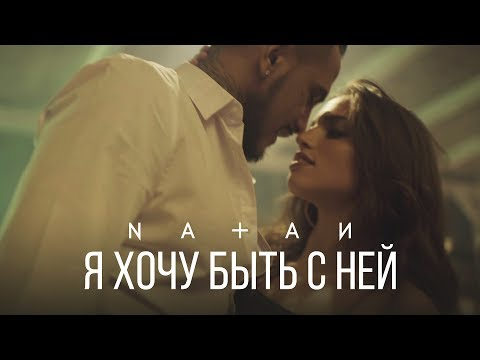 Natan — Я хочу быть с ней