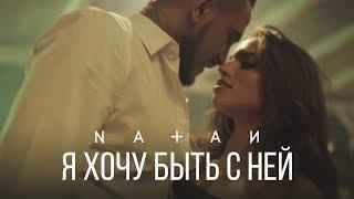 Download Natan - Я хочу быть с ней (премьера клипа, 2017) Mp3 and Videos
