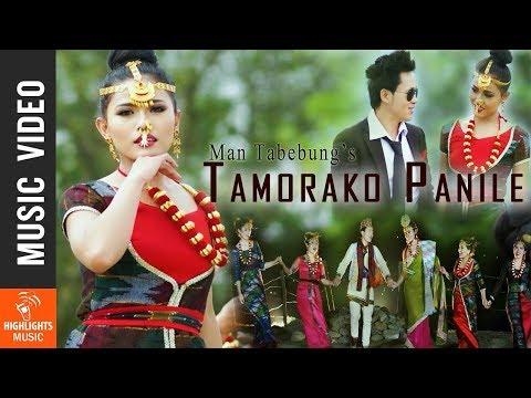 Tamorako Panile - New Nepali Purbeli Song | Man Tabebung Ft. Ghanendra & Mala Limbu