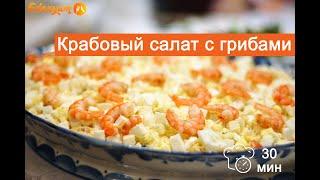 ❤ Слоеный салат с крабовыми палочками и грибами. Рецепт крабового салата с грибами за 30 минут!