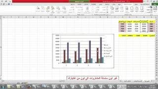 35  - ICDL v5 | 4- Excel 2010 | Exam Answers 44Q | حل أسئلة الإمتحان 44 سؤال