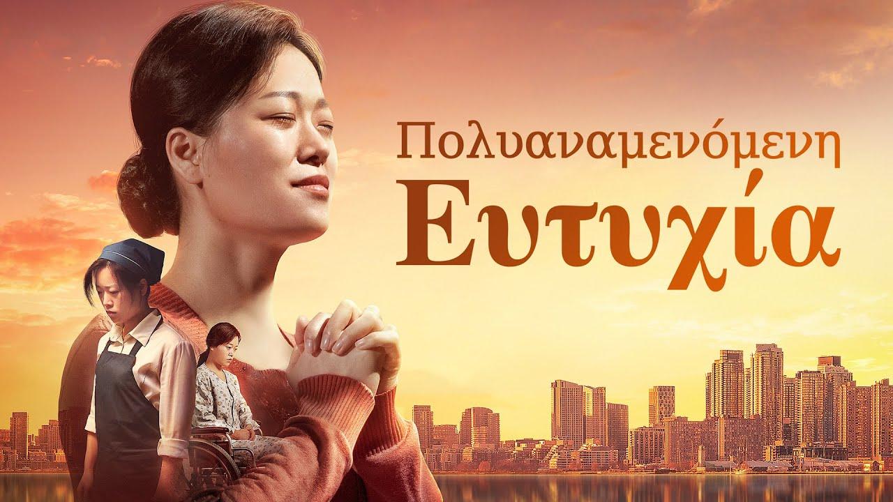 Χριστιανική ταινία στα Ελληνικά «Πολυαναμενόμενη Ευτυχία» (Τρέιλερ)