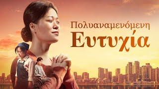 Θρησκευτική ταινία «Πολυαναμενόμενη Ευτυχία» Η αληθινή μαρτυρία ενός χριστιανού (Τρέιλερ)