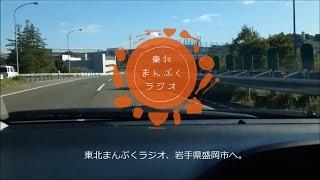 べつばら動画_No.2「盛岡まんぷくラジオ~盛岡に来ました~」