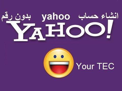 كيفية انشاء حساب Yahoo بدون رقم هاتف Youtube