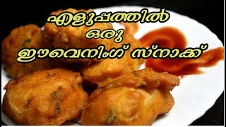 How to make Egg bajji easily? || Malayalam recipe || YouTube-Ep. #060