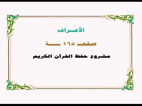 حفظ سورة الأعراف - صفحة 165 - نص وصوت