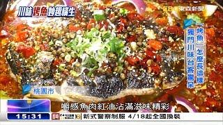 四川「烤魚」好火辣 台客驚呆妙趣橫生《海峽拚經濟》