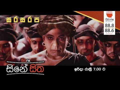 machan sinhala full movie online watch