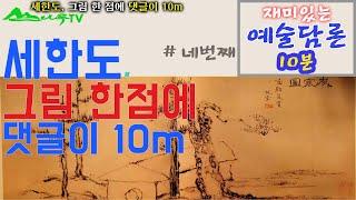 댓글 10m 김정희 세한도, 국보가 된 사연