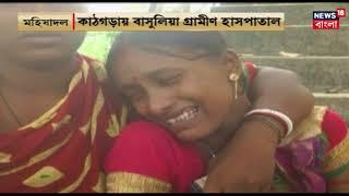 আজ সারাদিন :  ফলতায় গুলিবিদ্ধ ব্যবসায়ী
