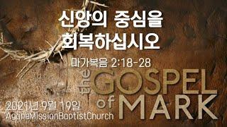 2021 0919 신앙의 중심을 회복합시다 | 막 2:18-28