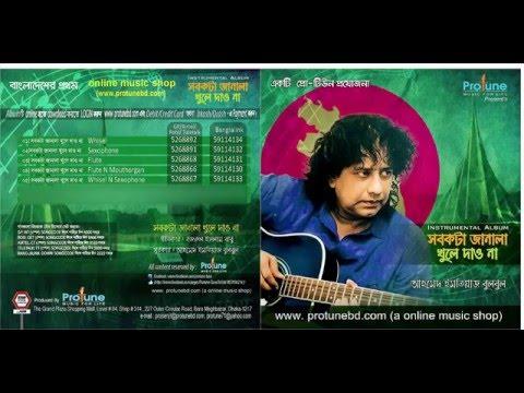 Sob Kota Janala Khule Dawna- Instrumental Album || Jukebox || Protune