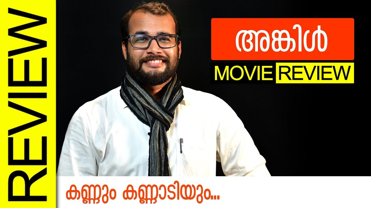 Uncle Malayalam Movie Review by Sudhish Payyanur | Monsoon Media