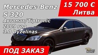 15700 € в Литве. MERCEDES-BENZ S320, 2009, 3.0 Dyzelinas / EvroAvtoMarket