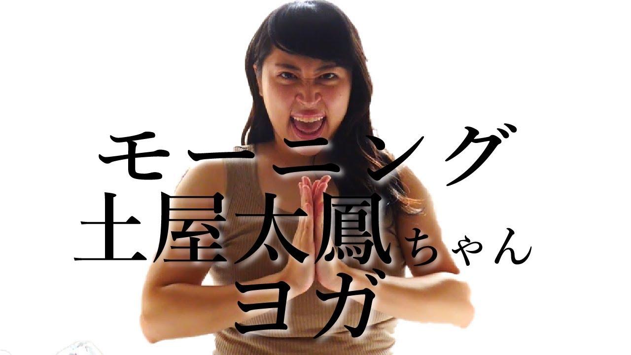 モーニング土屋太鳳ちゃんヨガ【丸山礼】【ものまね】
