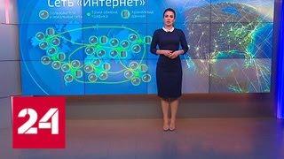 Глобальное потепление может уничтожить Интернет - Россия 24