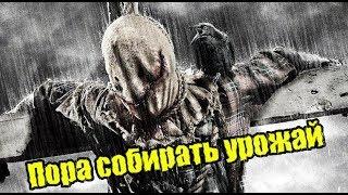 ТРЕШ ОБЗОР НА ФИЛЬМ ШЕЛУХА (пугала против студентов)