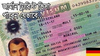 জার্মান ট্যুরিস্ট ভিসা পাবেন যেভাবে...  How To Get German Tourist Visa