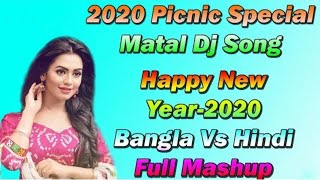 Bangla Dj Kob Mix By Happy New Year 2020 Hard Bass Dj 31 Frist Night Dj Hindi Bideshete Jaiba Djj