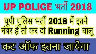 Up Police Cut off 2018 || Up Police expected cut off 2018 for PET इतने नंबर लाने ही होगे हर हाल में