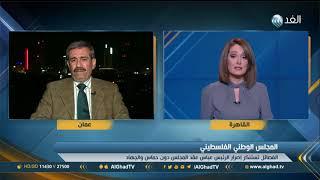 محلل: عقد المجلس الوطني دون بعض الفصائل لتكريس الانقسام الفلسطيني