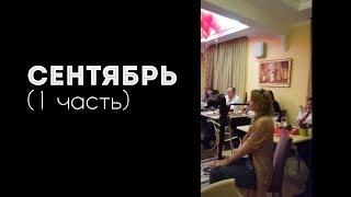 Anastasiya Yasnaya. Сентябрь (1 часть)