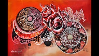 Beautiful Recitation of Surah Fatiha 001 by Qari Abdul Basit style:al mushaf al mujawwad