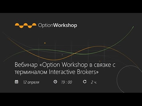 Вебинар «Option Workshop в связке с терминалом Interactive Brokers»