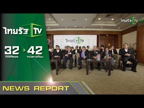 สัมภาษณ์นักฟุตบอลทีมชาติไทย | 14-10-58 | ชัดข่าวเที่ยง | ThairathTV