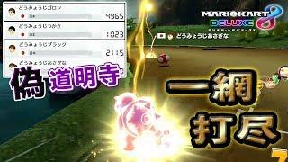 【マリオカート8DX】STAGE : 05 『偽りのレーサー』