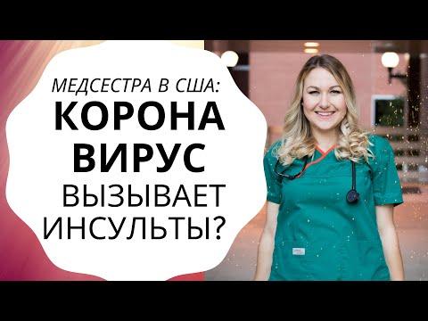 #43 Медсестра в США: КОРОНАВИРУС ВЫЗЫВАЕТ ИНСУЛЬТЫ? Все о инсультах, инфарктах, и свертывании крови.