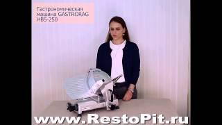 Гастрономическая машина - слайсер Gastrorag HBS 250 01(Приобрести данный товар вы можете на сайте http://restopit.ru Слайсер Gastrorag HBS250 предназначен для нарезки — сыров..., 2015-03-30T14:55:30.000Z)