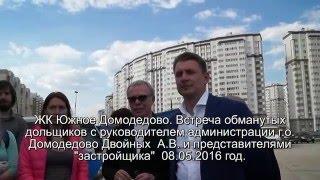 ЖК. Южное Домодедово. встреча обманутых дольщиков. 8.05.2016 год