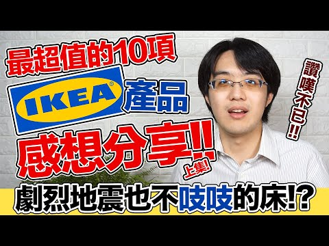 IKEA十大好物!最超值&推薦的是什麼?我的真實使用感想全公開!(上)【有YT字幕】