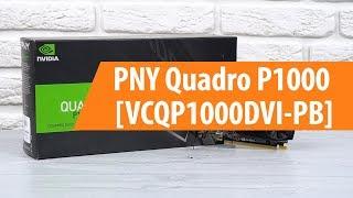 Розпакування PNY Quadro P1000 [VCQP1000DVI-PB] / Розпакування PNY Quadro P1000 [VCQP1000DVI-ПБ]