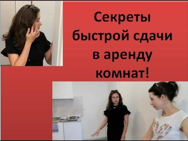 Часть 3: Секреты быстрой сдачи в аренду комнат