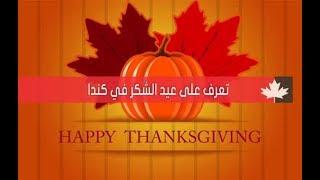 عيد الشكر في كندا
